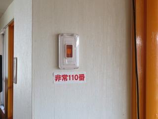 110番通報.JPG