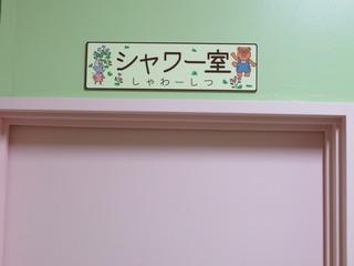 シャワーシツ.JPG
