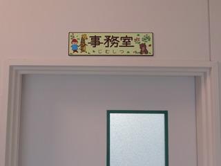 事務室.JPG