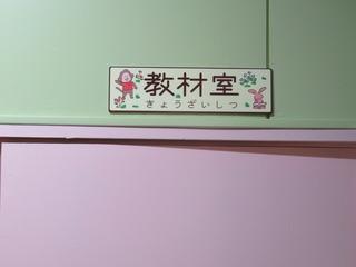 教材室.JPG