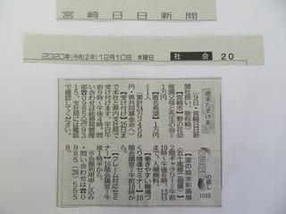 歳末助け合い記事.JPG