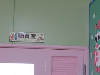 職員室.JPG