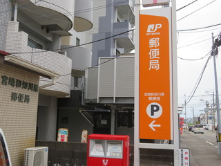 郵便局.JPG
