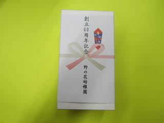 60周年お菓子.JPG